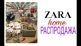 Шоппинг влог Распродажа ZARA home
