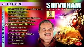 Hindu Devotional Songs | Shivoham | Divine Sanskrit Prayer from Shiva | Jayachandran | Jukebox