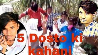 Best 5 Doston Ki Kahani 🤗🤗🤗🙏🙏🙏🙏kabeer kaushik