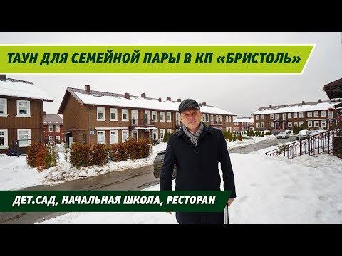 Компактный таунхаус для небольшой семьи в современном ЖК Бристоль, Киевское - Боровское шоссе.
