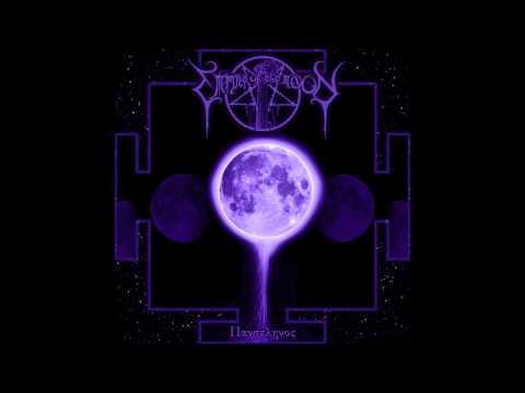 Empire of the Moon - Πανσέληνος | Panselinos (Full Album)