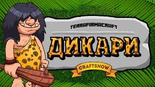 Дикари Minecraft #10: Шило, мыло и крупный рогатый скот (Terrafirmacraft выживание)