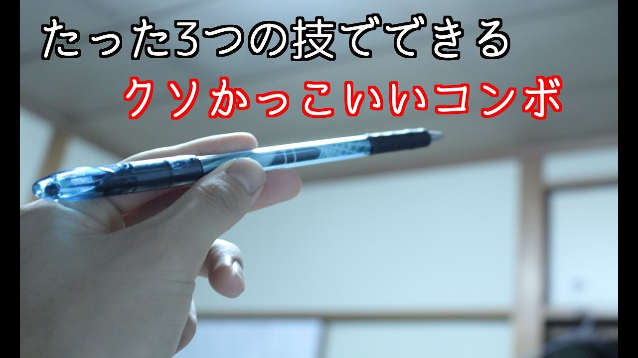 簡単 ペン 回し