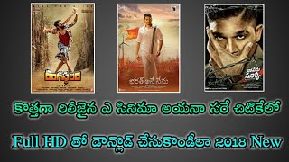 How to dowload new telugu movies in 1sec 2018