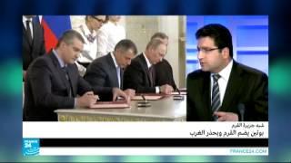Repeat youtube video شبه جزيرة القرم | بوتين يضم القرم ويحذر الغرب