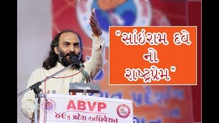 Motivational Speech By  Sairam dave  2018- @ 49th Gujarat State conference of A.B.V.P Rajkot.