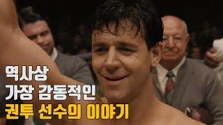 역사상 가장 감동적인 권투 선수의 이야기