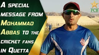 A special message from Mohammad Abbas to the cricket fans in Quetta.