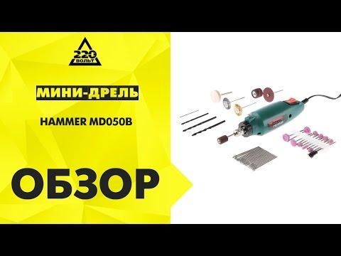Обзор Мини дрель HAMMER MD050B