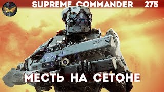 Supreme Commander [275] Месть на Сетоне