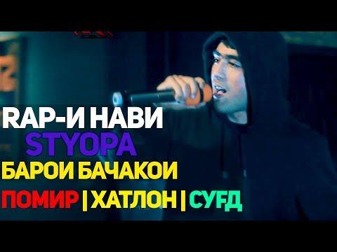 STYOPA ба ПОМИРИ рэпи ВАТАН хонд (RAP.TJ)