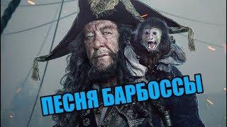 песня Барбоссы (Пираты Карибского Моря)