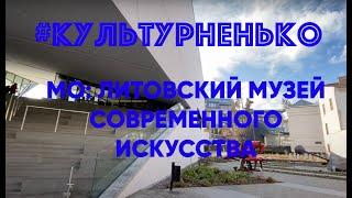Вильнюс: Музей современного искусства МО