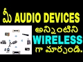 BLUETOOTH MUSIC RECEIVER IN TELUGU | WIRELESS MUSIC