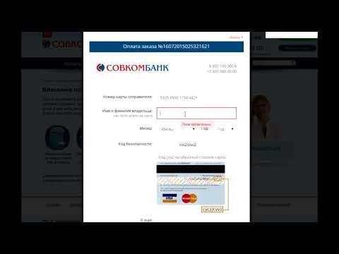 Оплата кредита в Совкомбанк