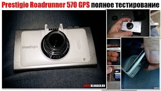 Prestigio Roadrunner 570 GPS - распаковка и полное тестирование(Тестирование премиального регистратора от фирмы Prestigio Постоянная ссылка на статью - http://avto-blogger.ru/avtogadzhety/presti..., 2015-06-18T10:12:13.000Z)