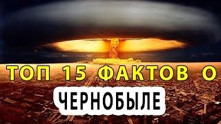 ТОП 15 ФАКТОВ О ЧЕРНОБЫЛЕ(26 апреля 1986 года на Чернобыльской АЭС произошел взрыв, последствия которого ощущаются до сих пор. На ликвид..., 2016-04-25T07:43:48.000Z)