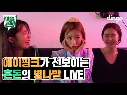 [TIPSY LIVE] Apink - FIVE