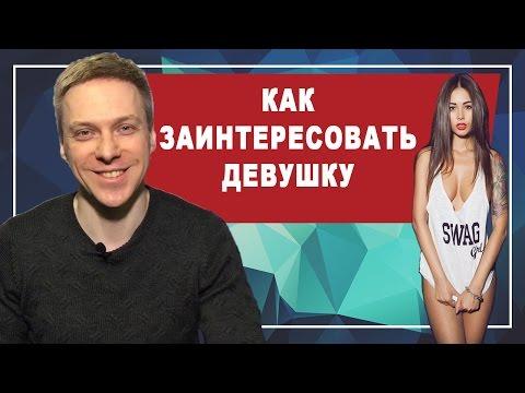 Способы знакомства девушками пикап знакомства без регистрации бесплатно на ночь минусинск