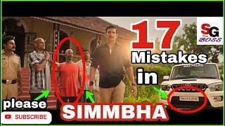Zapętlaj Simmbha movie 17 mistakes plenti wrong with simmbha movi ranveer singh movi 2018 release on 29 Decem | SHIVA G THE BOSS