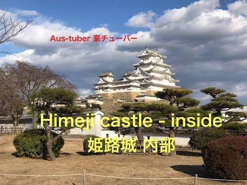 Himeji castle (World Heritage) Inside of castle