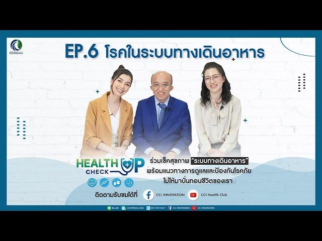Health Check UP รู้ให้ถูกโรค - EP. 6 โรคในระบบทางเดินอาหารกับอาการที่น่ากังวล