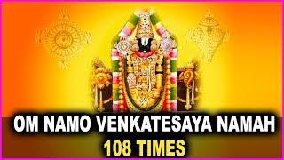 OM NAMO VENKATESAYA NAMAH Mantra Chanting - 108 Times | Powerful Mantra