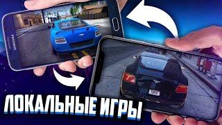 топ 10 локальных Мультиплеерных игр для Андроид, iOS через Bluetooth, WiFi