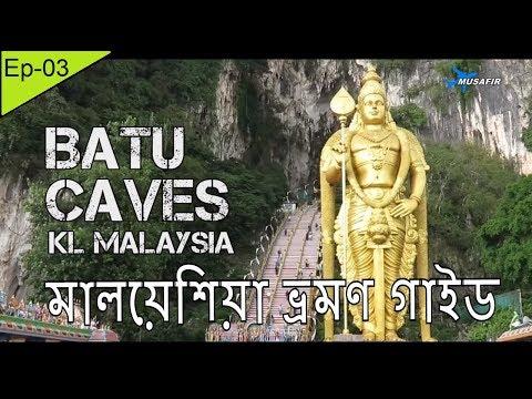 Malaysia Travel Guide in Bangla ✈ MUSAFIR EP 03 ✈ Kuala Lumpur Top Attractions  By Dj Mo Mortuza