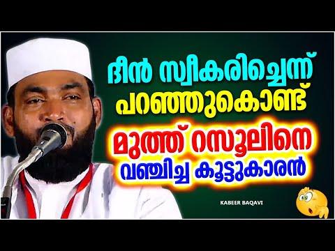 നബിയെ വഞ്ചിച്ച കൂട്ടുകാരൻ...  Ahammed Kabeer Baqavi New 2016 | Latest Islamic Speech In Malayalam