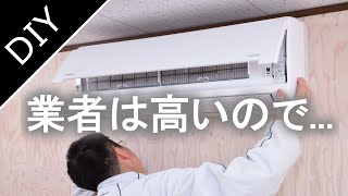 Air Conditioner Cleaning at home:業者不要のプロ並みエアコン掃除‼