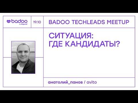 Ситуация: где кандидаты? | Анатолий Панов