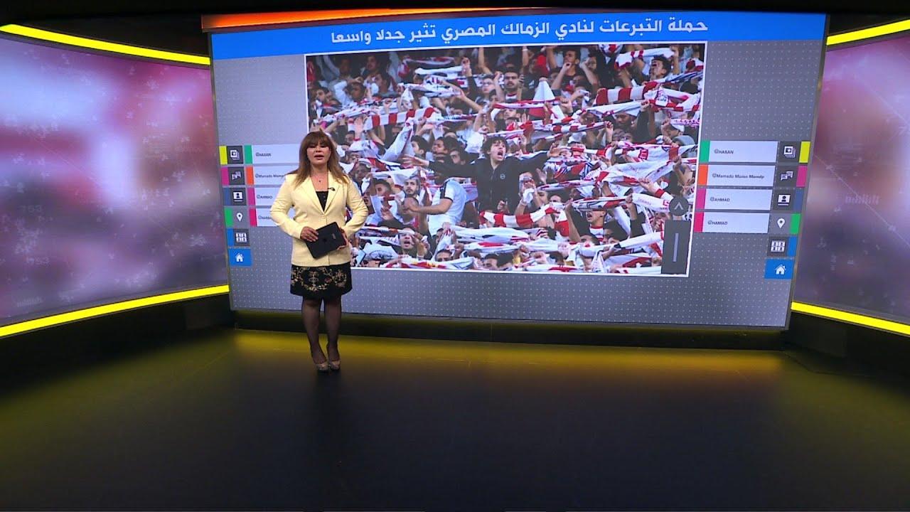 حملة التبرعات لنادي الزمالك المصري تثير سجالا بين مؤيد ومعارض..ما رأيكم؟  - نشر قبل 2 ساعة