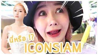 นัวเนียไม่เต้นแบบไฮสคูล..เพราะเรามาเต้นเปิดห้างหรู 'ICONSIAM' !!!