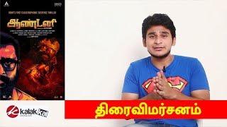 Antony Movie Review | Tamil Review | Kollywood | Lal | Nishanth | Rekha