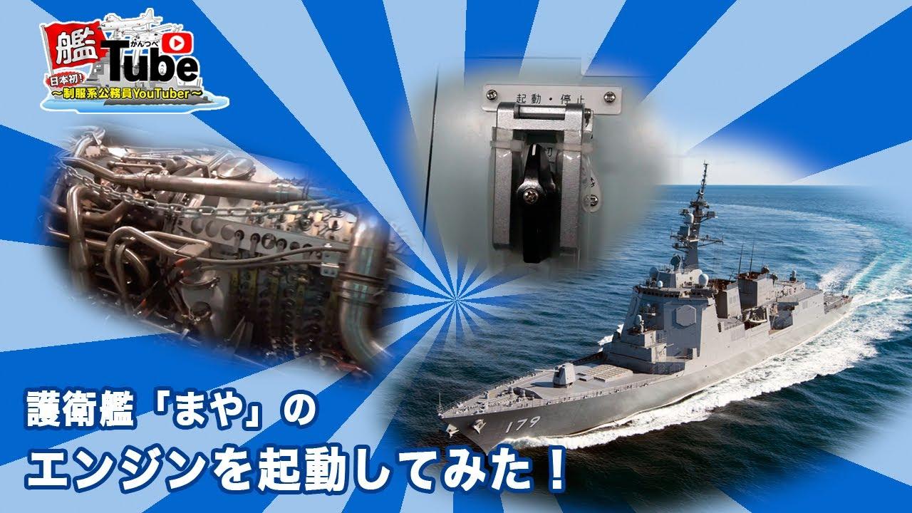 【艦Tube】護衛艦のエンジンを起動してみた!