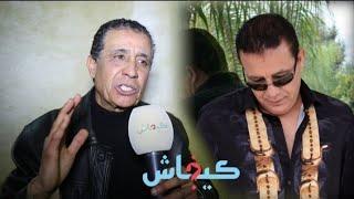 حرب لحباب.. الفنان محمد الغاوي يتهم أخاه عبد العالي بالتحريض ضده