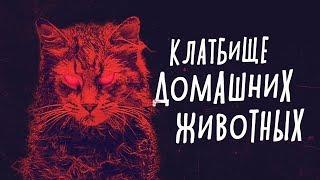 КЛАДБИЩЕ ДОМАШНИХ ЖИВОТНЫХ 2019 - обзор фильма.
