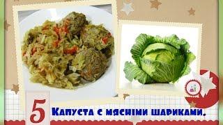 Капуста с мясными шариками/тушеная капуста/в мультиварке/braised cabbage