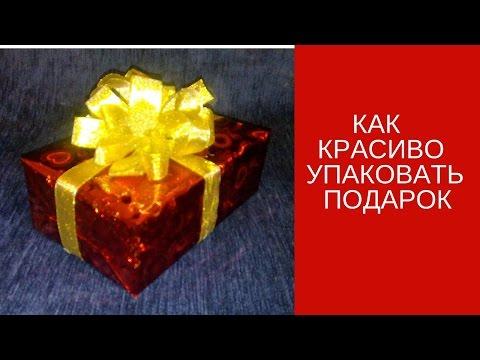 Упаковать подарок. Как красиво и быстро упаковать подарок.