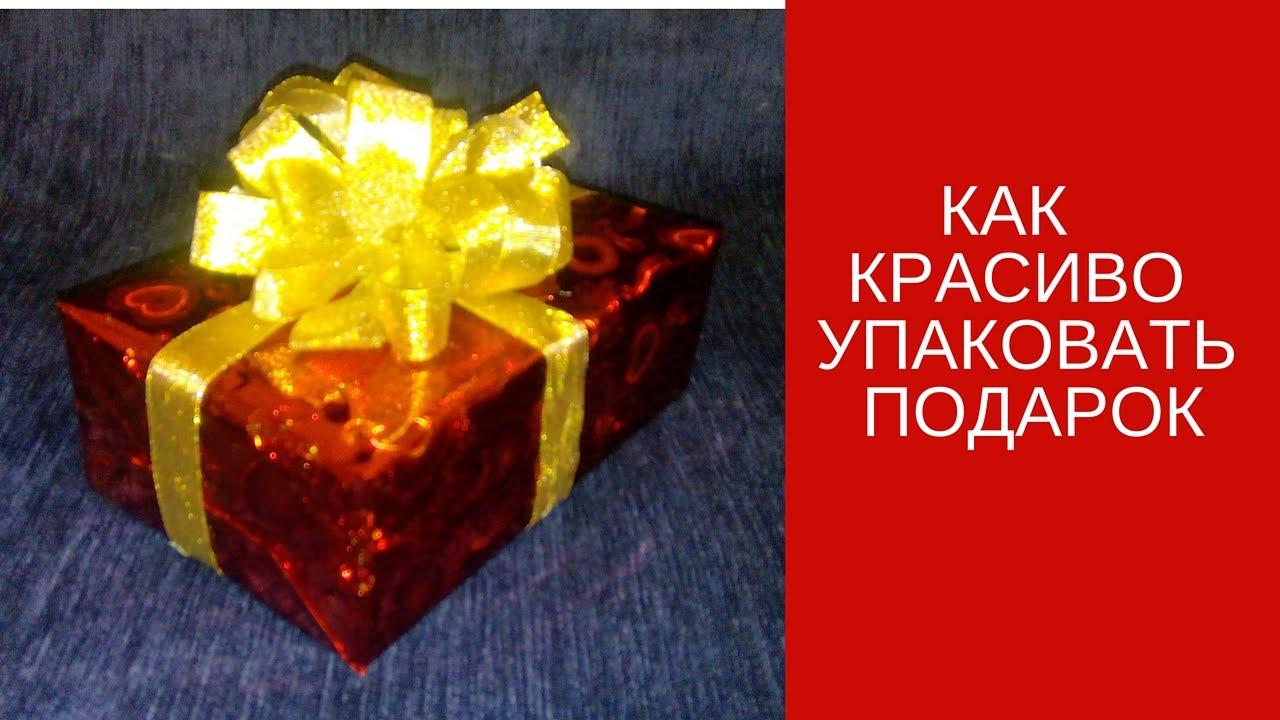 Как упаковать подарок.  Простой  и быстрый способ упаковать подарок.