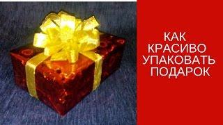 Упаковать подарок. Как красиво и быстро упаковать подарок.(Из этого видео вы узнаете как быстро и просто упаковать подарок и украсить его пышным бантом., 2015-12-25T21:15:37.000Z)