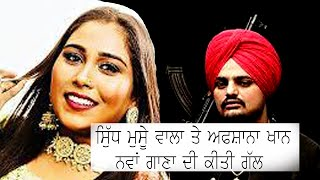 Afsana Khan Te Sidhu Musse Wala New Song