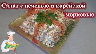 Салат с печенью и корейской морковью рецепт