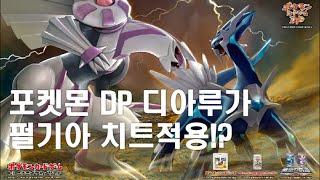 포켓몬스터 DP 디아루가 펄기아 치트 치트코드 적용!!…