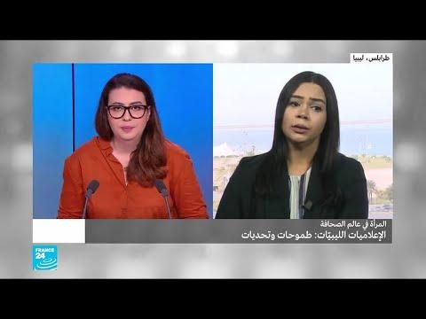 المرأة في عالم الصحافة.. الإعلاميات الليبيات: طموحات وتحديات  - 17:23-2018 / 4 / 13