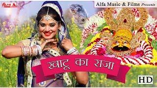 Khatu Ka Raja Song | Shyam Bhajan 2019 | Alfa Music & Films