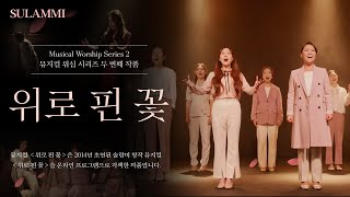 [뮤지컬 워십 시리즈]…