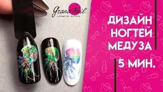 Дизайн ногтей Медуза - Мастер класс от Юлии Матюхиной