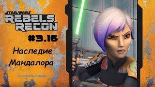 "Rebels Recon #3.16: ""Legacy of Mandalore"" на русском RUS SUB"